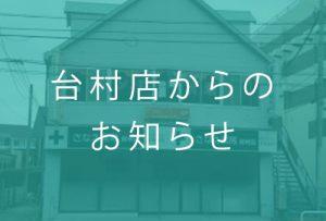 台村店からのお知らせ