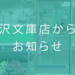金沢文庫店からのお知らせ