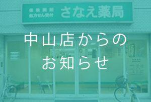 中山店からのお知らせ